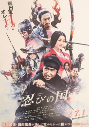「HiGH&LOW THE MOVIE 2 / END OF SKY」に、弊社の