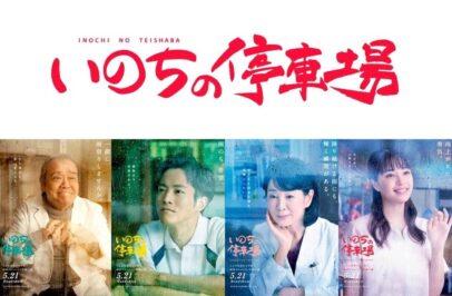 映画「唐人街探偵 東京MISSION」にベルクール研究所製品が使用されております